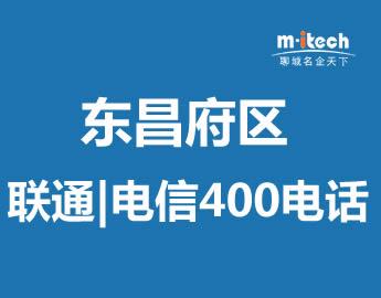 聊城市东昌府区400电话号码办理