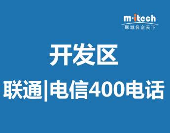 经济技术开发区400电话号码代办理