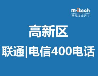 聊城高新区400电话号码代办理