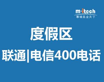 聊城旅游度假区400电话号码代办