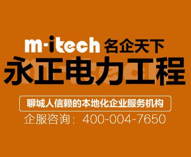 聊城东昌府地区专业代办工商执照注册成功案例永正电力工程